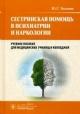 Сестринская помощь в психиатрии и наркологии